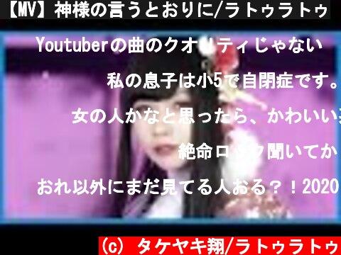 【MV】神様の言うとおりに/ラトゥラトゥ  (c) タケヤキ翔/ラトゥラトゥ