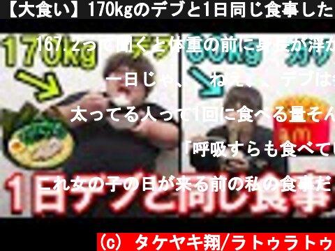 【大食い】170kgのデブと1日同じ食事したら何キロ太る?  (c) タケヤキ翔/ラトゥラトゥ