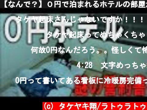 【なんで?】0円で泊まれるホテルの部屋がヤバかった  (c) タケヤキ翔/ラトゥラトゥ