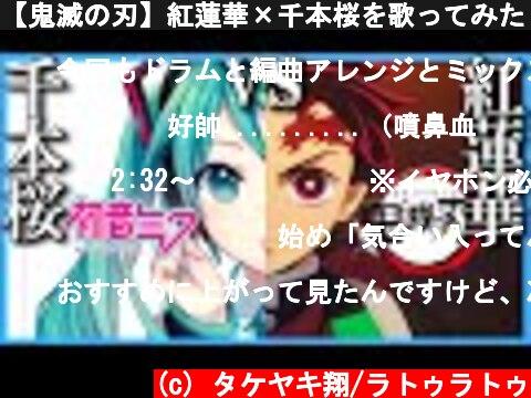 【鬼滅の刃】紅蓮華×千本桜を歌ってみた!/ラトゥラトゥ  (c) タケヤキ翔/ラトゥラトゥ