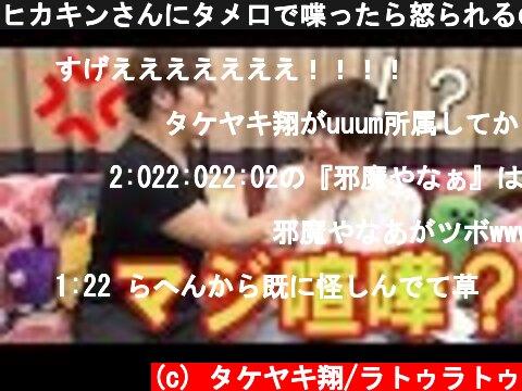 ヒカキンさんにタメ口で喋ったら怒られるのか?  (c) タケヤキ翔/ラトゥラトゥ