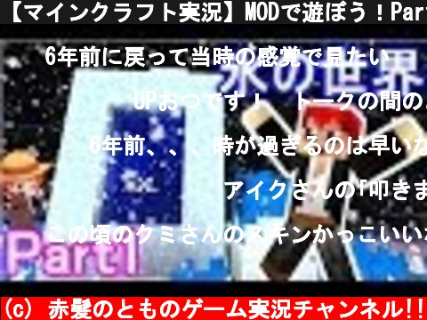【マインクラフト実況】MODで遊ぼう!Part1 【赤髪のとも】  (c) 赤髪のとものゲーム実況チャンネル!!