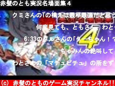 赤髪のとも実況名場面集4  (c) 赤髪のとものゲーム実況チャンネル!!