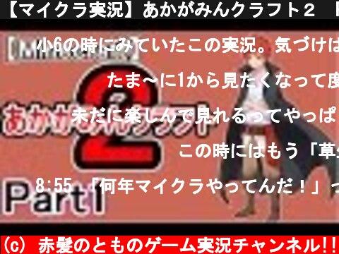 【マイクラ実況】あかがみんクラフト2 Part1【赤髪のとも】  (c) 赤髪のとものゲーム実況チャンネル!!