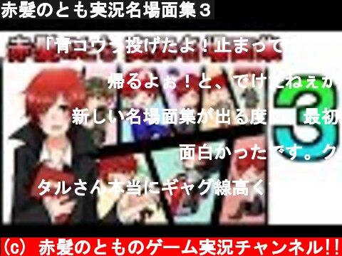 赤髪のとも実況名場面集3  (c) 赤髪のとものゲーム実況チャンネル!!