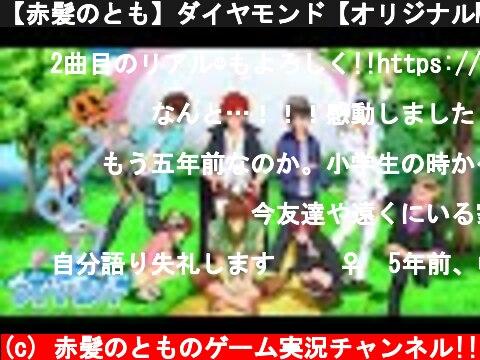 【赤髪のとも】ダイヤモンド【オリジナルMV】  (c) 赤髪のとものゲーム実況チャンネル!!