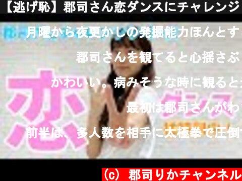 【逃げ恥】郡司さん恋ダンスにチャレンジ (猛特訓編)  (c) 郡司りかチャンネル