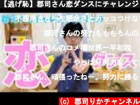 【逃げ恥】郡司さん恋ダンスにチャレンジ (完成版)  (c) 郡司りかチャンネル