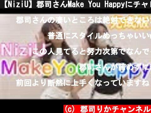 【NiziU】郡司さんMake You Happyにチャレンジ (完成版)  (c) 郡司りかチャンネル