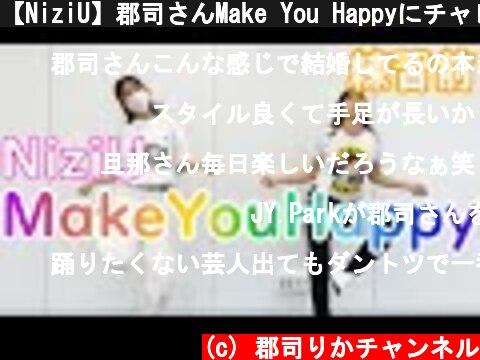【NiziU】郡司さんMake You Happyにチャレンジ (練習前)  (c) 郡司りかチャンネル