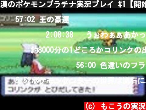 漢のポケモンプラチナ実況プレイ #1【開始40分で色違い出ます】  (c) もこうの実況