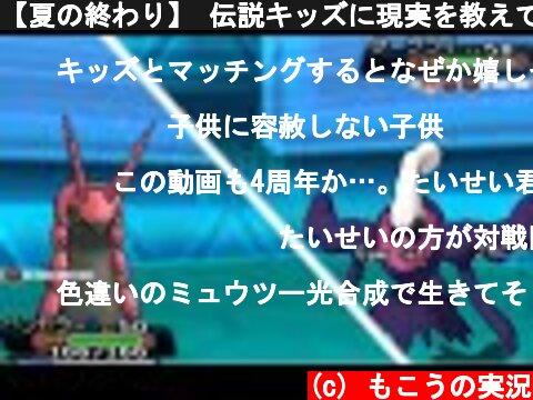【夏の終わり】 伝説キッズに現実を教えてあげたでwww 【ポケモンORAS】  (c) もこうの実況