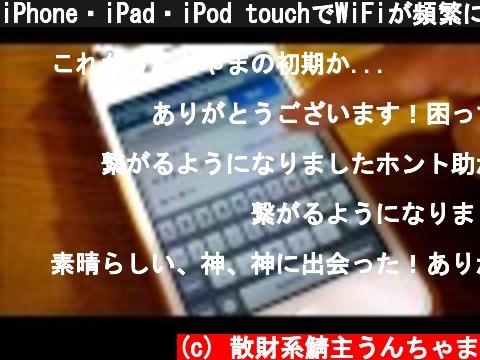iPhone・iPad・iPod touchでWiFiが頻繁に切れる問題を解決してみた【最新iOSでも効果アリ】  (c) 散財系鯖主うんちゃま