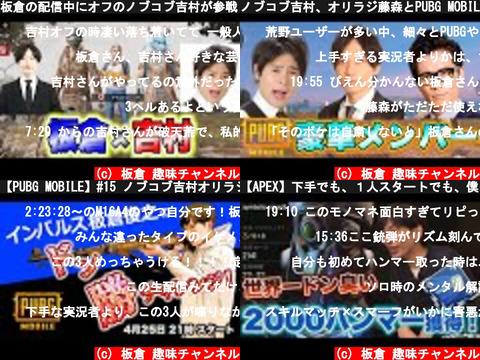 板倉 趣味チャンネル(おすすめch紹介)