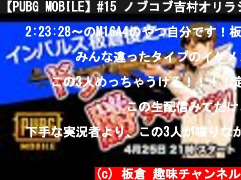 【PUBG MOBILE】#15 ノブコブ吉村オリラジ藤森参戦! インパルス板倉のドン勝チャレンジ!  (c) 板倉 趣味チャンネル