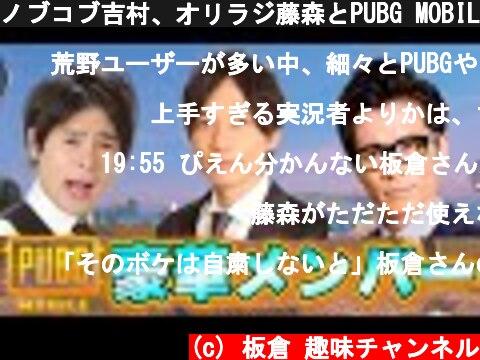 ノブコブ吉村、オリラジ藤森とPUBG MOBILE!果たしてドン勝は取れるのか・・・ インパルス板倉のPUBG MOBILE配信 #15-3まとめ  (c) 板倉 趣味チャンネル