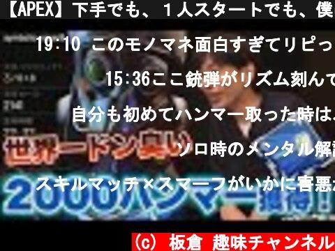 【APEX】下手でも、1人スタートでも、僕は諦めなかった…  (c) 板倉 趣味チャンネル