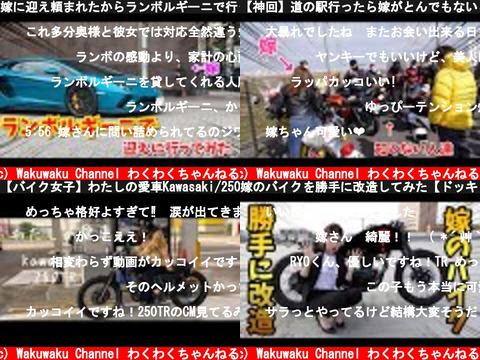 Wakuwaku Channel わくわくちゃんねる(おすすめch紹介)