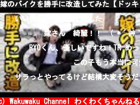 嫁のバイクを勝手に改造してみた【ドッキリ】【250TR】【バイク女子】  (c) Wakuwaku Channel わくわくちゃんねる