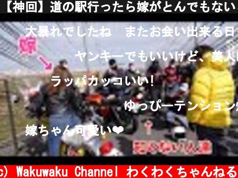 【神回】道の駅行ったら嫁がとんでもないことになった  (c) Wakuwaku Channel わくわくちゃんねる