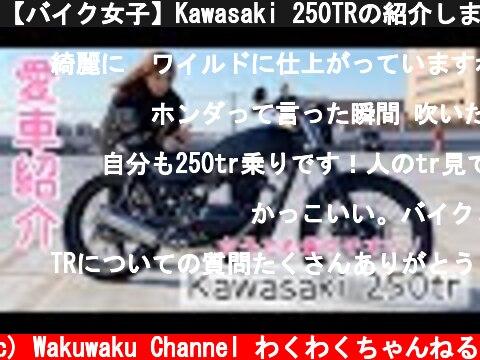 【バイク女子】Kawasaki 250TRの紹介します!  (c) Wakuwaku Channel わくわくちゃんねる