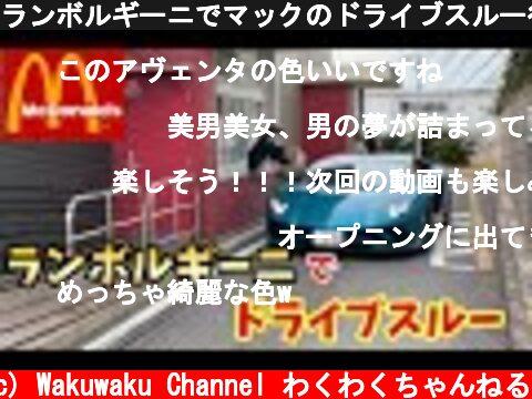 ランボルギーニでマックのドライブスルー行ってみた  (c) Wakuwaku Channel わくわくちゃんねる