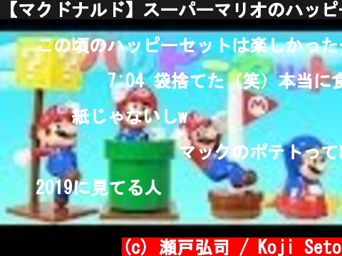 【マクドナルド】スーパーマリオのハッピーセット(おすすめ動画)