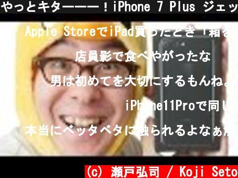 iPhone 7 Plus ジェットブラックがやってきた!(おすすめ動画)