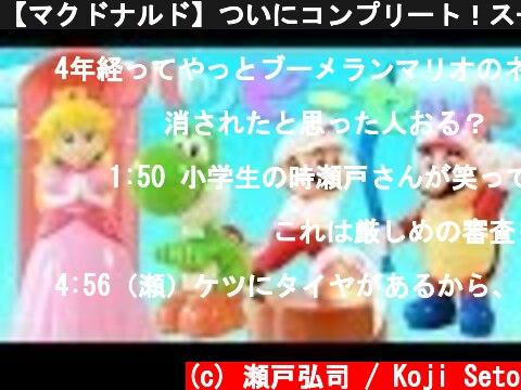 【マクドナルド】スーパーマリオのハッピーセット!(おすすめ動画)