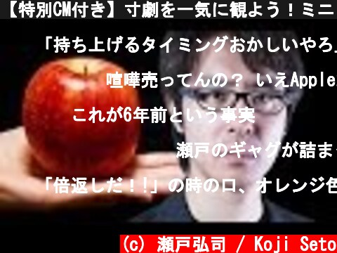 ミニドラマ「林檎と瀬戸」完全版(おすすめ動画)