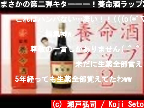養命酒ラップ2(おすすめ動画)