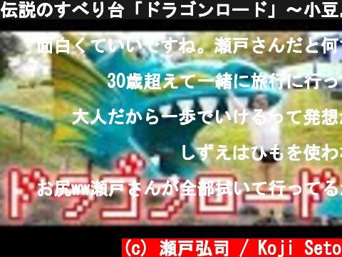 ドラゴンロード〜小豆島に眠る伝説の竜〜(おすすめ動画)
