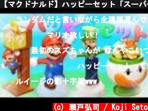 ハッピーセット「スーパーマリオ」8セット!(おすすめ動画)