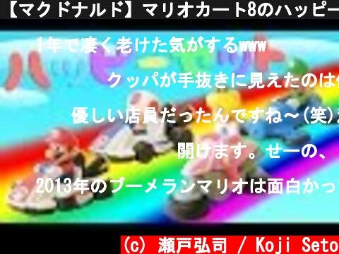 【マクドナルド】マリオカート8のハッピーセット全8種(おすすめ動画)