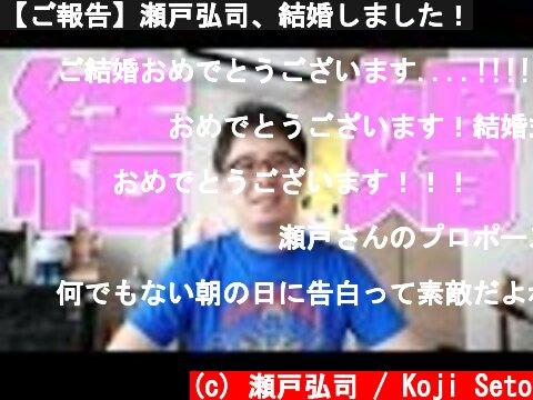 瀬戸弘司さん結婚時のご報告(おすすめ動画)