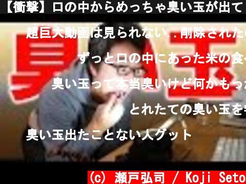 瀬戸弘司さん、「臭い玉って知ってた?」(おすすめ動画)