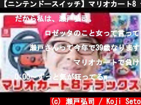 【ニンテンドースイッチ】マリオカート8 デラックス(おすすめ動画)