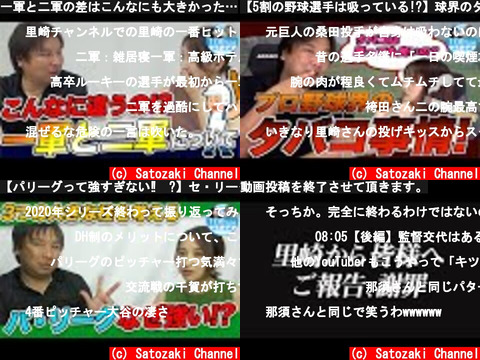 Satozaki Channel(おすすめch紹介)
