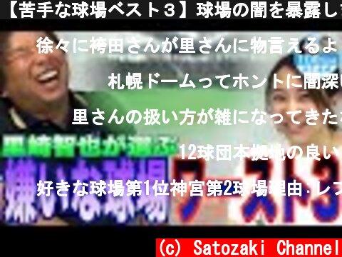 【苦手な球場ベスト3】球場の闇を暴露します!!  (c) Satozaki Channel