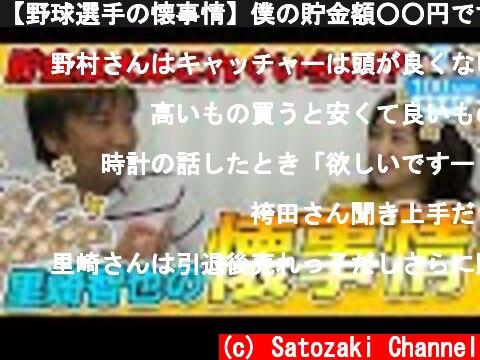 【野球選手の懐事情】僕の貯金額○○円です!  (c) Satozaki Channel