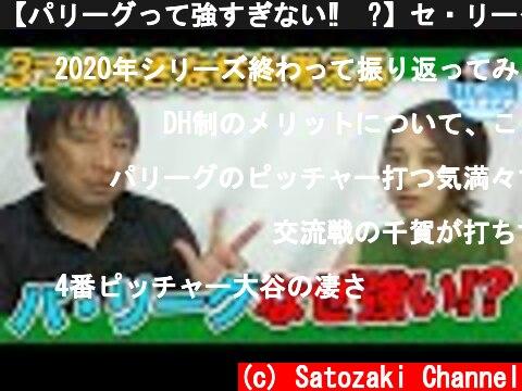 【パリーグって強すぎない‼︎?】セ・リーグとパ・リーグの圧倒的な差はここが一番大きい!というのを徹底的に分析します!  (c) Satozaki Channel