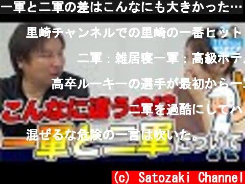 一軍と二軍の差はこんなにも大きかった…  (c) Satozaki Channel