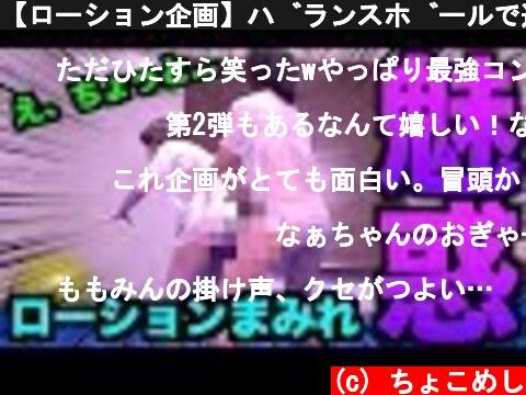 【ローション企画】バランスボールで遊びたい!!  (c) ちょこめし