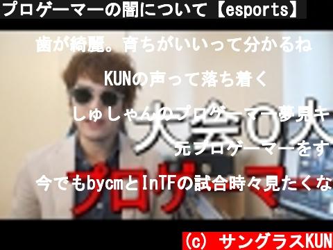 プロゲーマーの闇について【esports】  (c) サングラスKUN