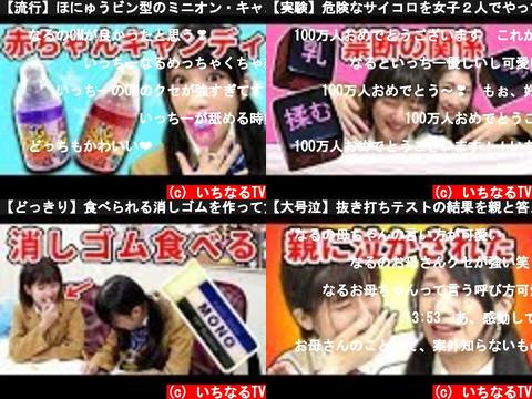 いちなるTV(おすすめch紹介)