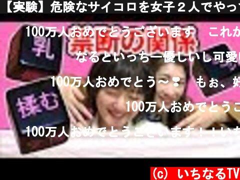 【実験】危険なサイコロを女子2人でやってみたら大変なことに…!  (c) いちなるTV