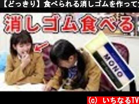 【どっきり】食べられる消しゴムを作って食べてみたら、相手はどんな反応をするのか!?/ DIY Edible Pranks Using School Supplies  (c) いちなるTV