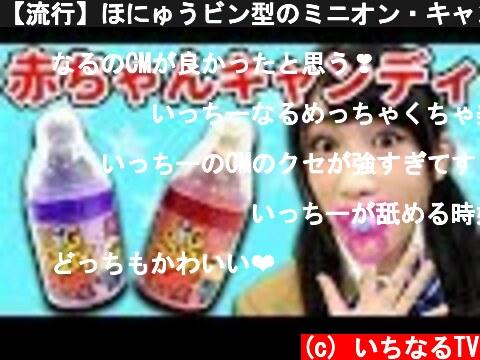 【流行】ほにゅうビン型のミニオン・キャンディ食べてみた!/ Minions Big Baby Pop【クレーンゲーム】  (c) いちなるTV