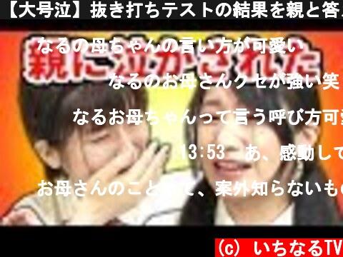 【大号泣】抜き打ちテストの結果を親と答え合わせしてみたら・・・【母の日テスト】  (c) いちなるTV