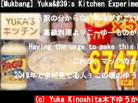 マックポテトを使って大食い料理(おすすめ動画)